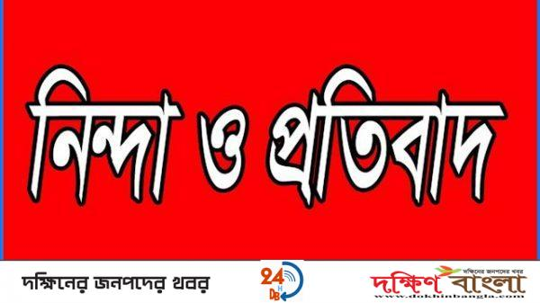 নিন্দা-ও-প্রতিবাদ